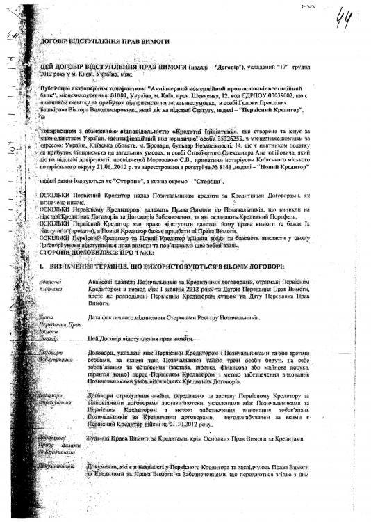 44 договір відступлення прав вимоги.jpg