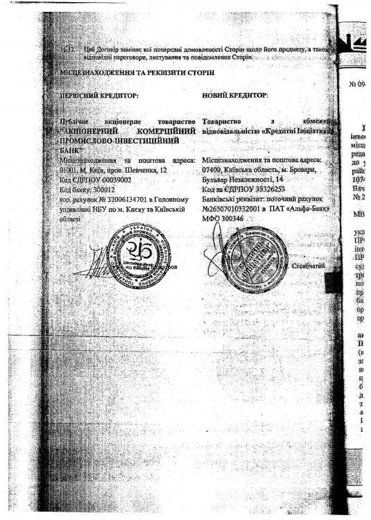 55 договір відступлення прав вимоги.jpg