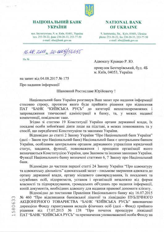 Відповідь НБУ на запит щодо віднесення ПАТ Банк Київська Русь до категорї непла(1).jpg