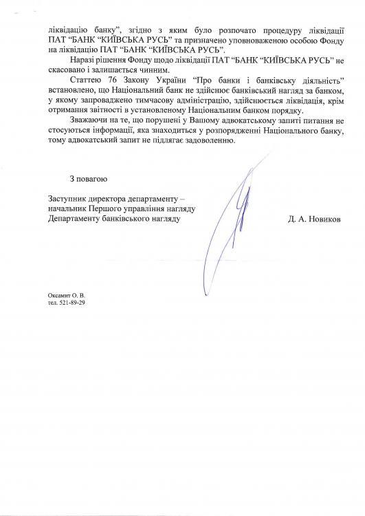 Відповідь НБУ на запит щодо віднесення ПАТ Банк Київська Русь до категорї непла.jpg