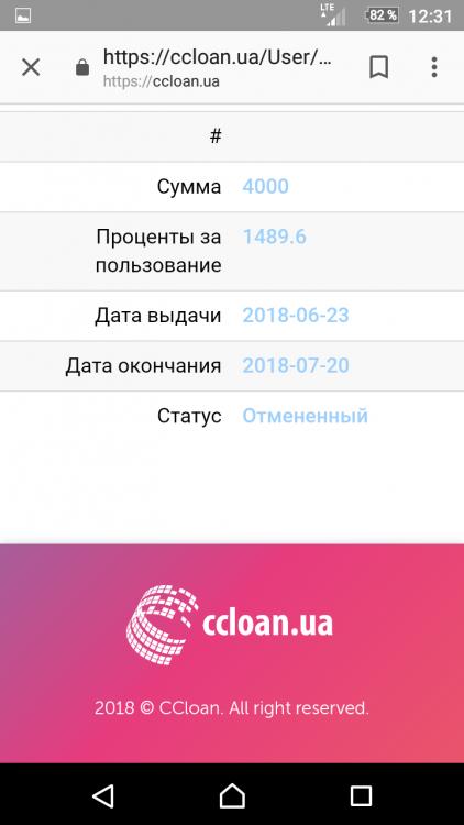 Screenshot_20180720-123132.png