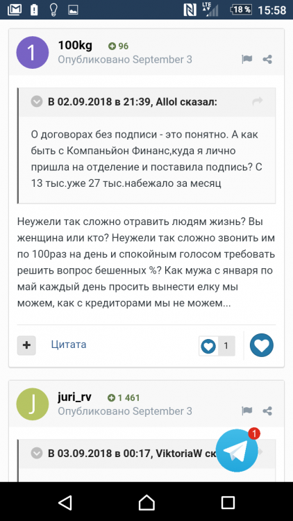 Screenshot_20180909-155809.png
