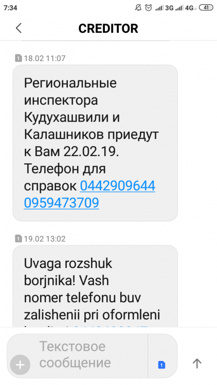 Screenshot_2019-02-20-07-34-49-733_com.android.mms.png