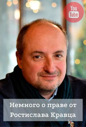 Немного о праве от Ростислава Кравца